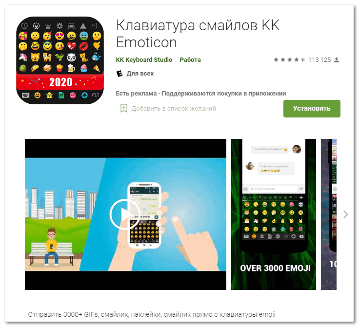 Приложение KK Emoticon в Play Market