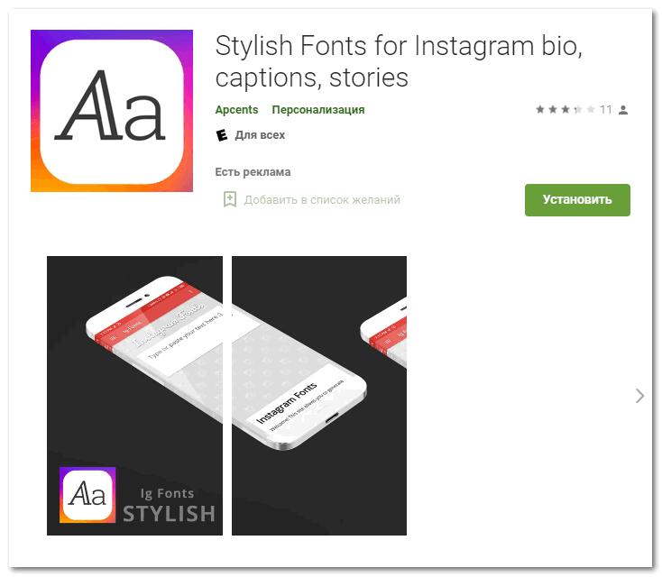 Приложение Stylish Fonts for Instagram в Play Market