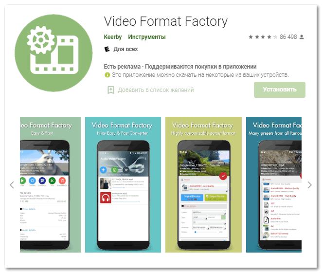 Приложение Video Format Factory