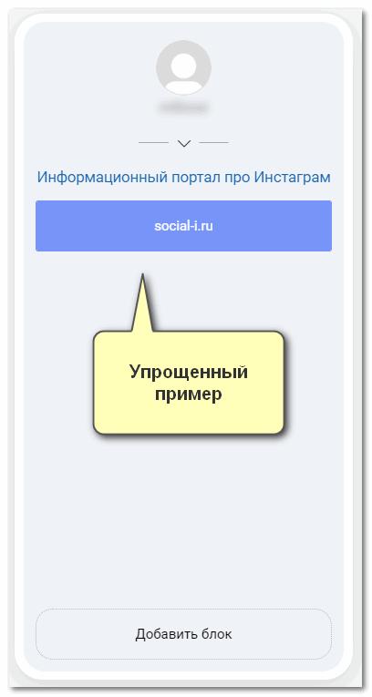 Пример taplink