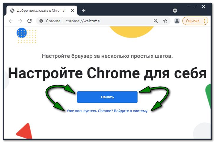 Приветственное окно Chrome