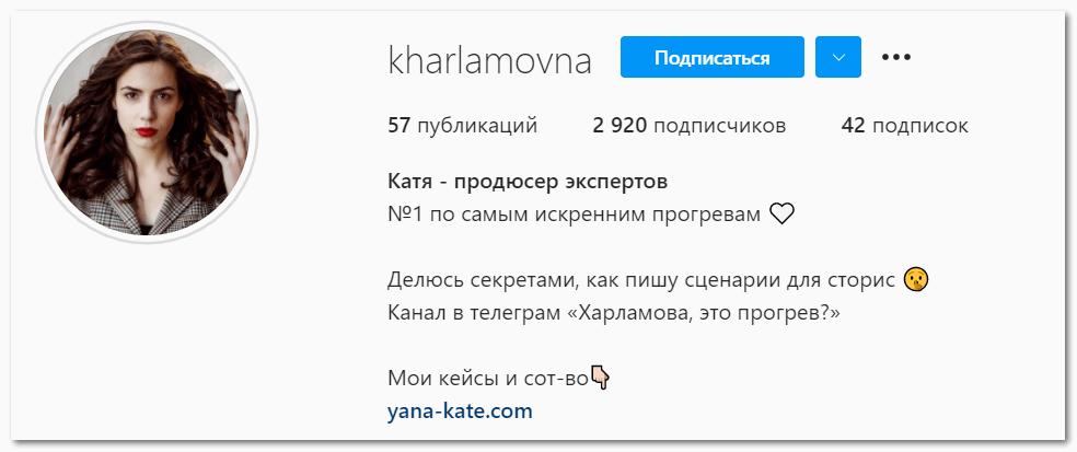 Продюссер инстаграм