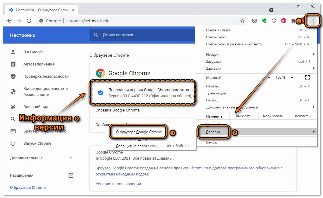 Просмотр информации о версии Google Chrome