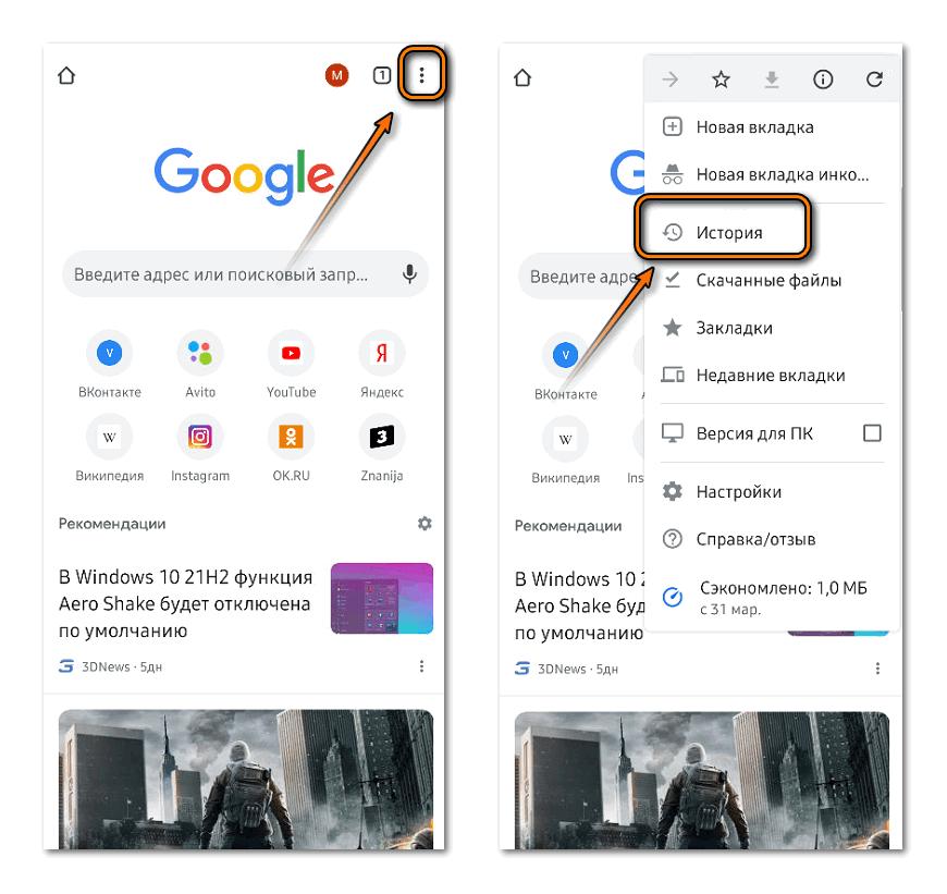 Просмотр истории Google Chrome на телефоне