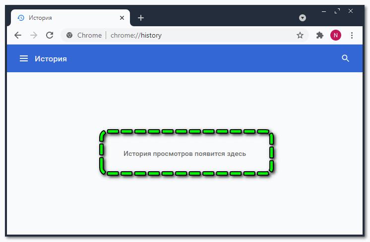 Просмотр истории посещений в Google Chrome