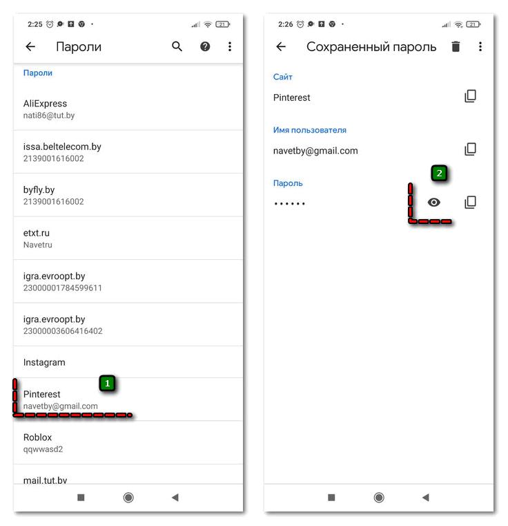 Просмотр пароля для конкретного сайта в мобильной версии Хром