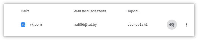 Просмотр пароля в браузере Гугл