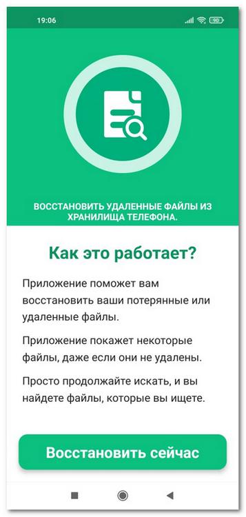 Работа приложения Apeaksoft Android