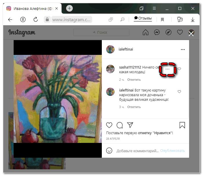 Раскрыть меню комментария Instagram