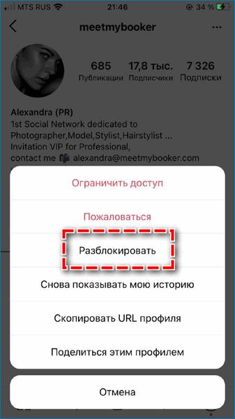 Разблокировать пользователя