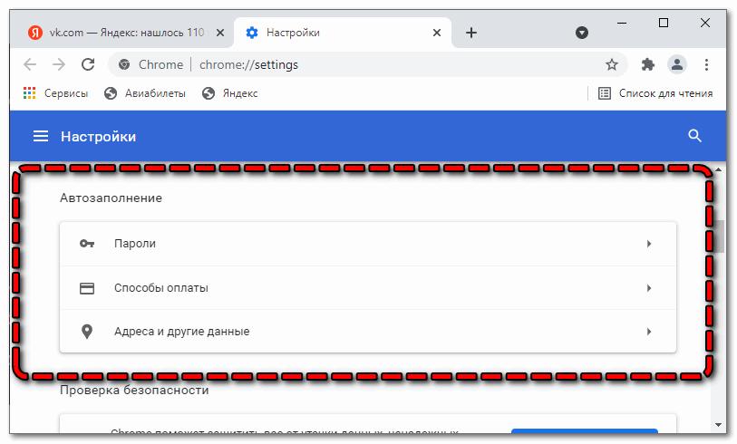 Раздел Автосохранение в Настройках Гугл