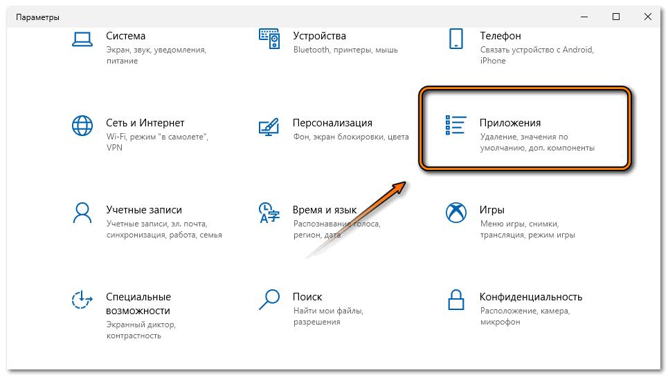 Раздел с приложениями в параметрах Google Chrome