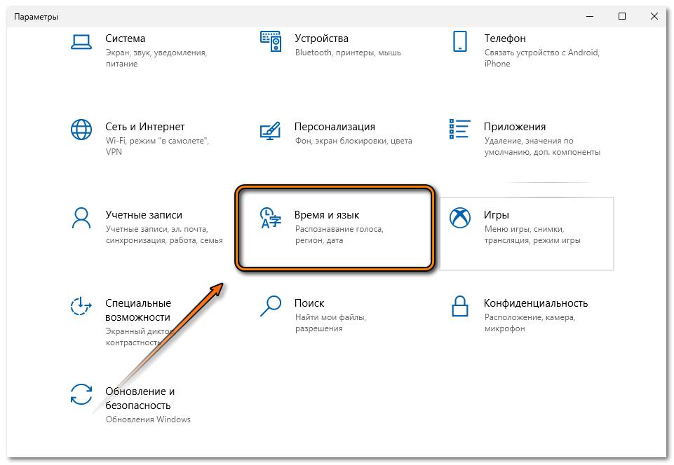 Раздел со временем в ОС Windows