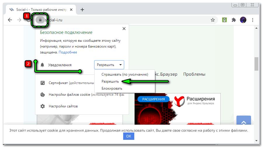 Разрешаем сайту присылать уведомления в Chrome на ПК