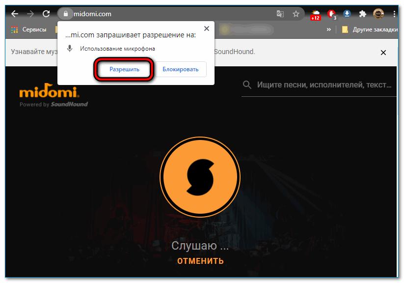 Разрешить доступ Chrome