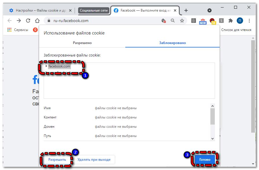 Разрешить сохранения куки одного сайта