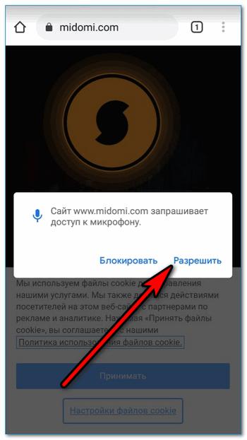Разрешить в телефоне Chrome