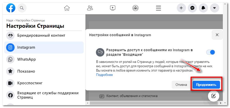 Разрешите подключение Facebook к Instagram