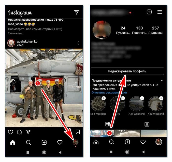 Редактирование профиля Instagram