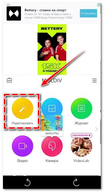 Редактировать изображение в Moldiv