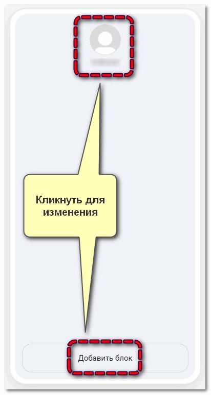 Редактор taplink