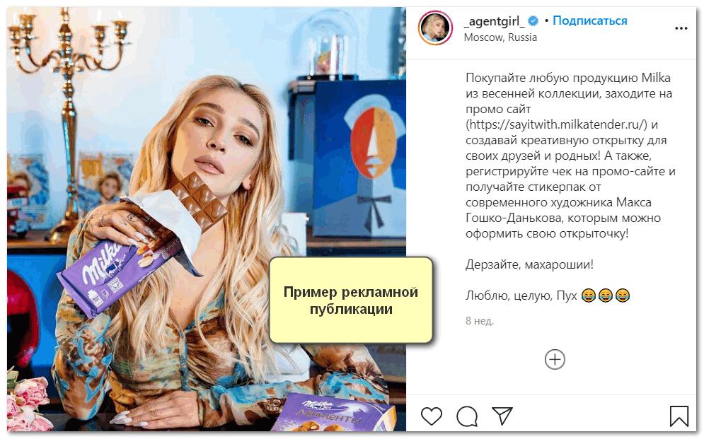 Рекламные публикации Инстаграм
