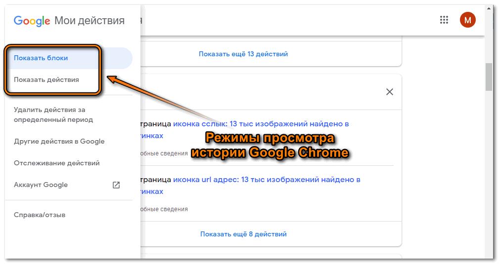 Режимы просмотре истории Google Chrome