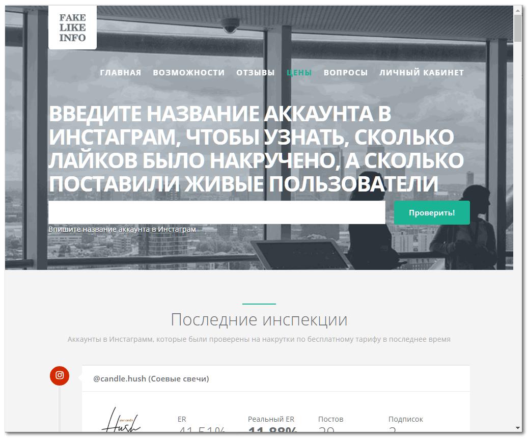 Сервис Fakelikeinfo