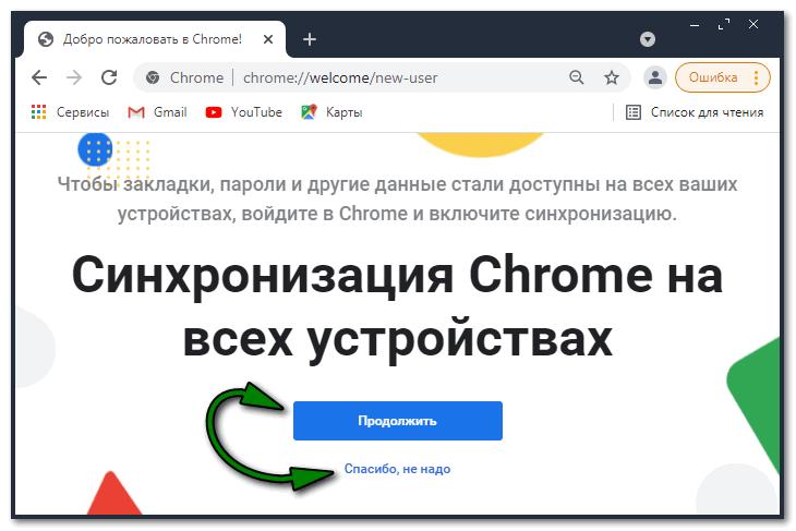 Синхронизация Chrome