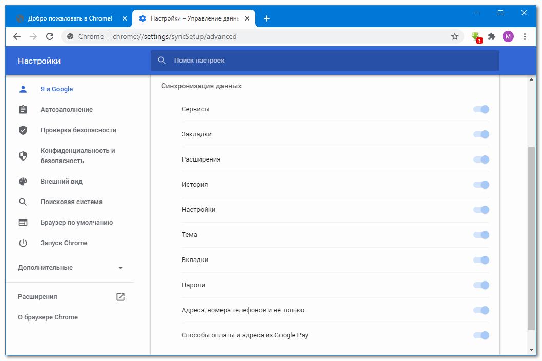 Синхронизация Google Chrome