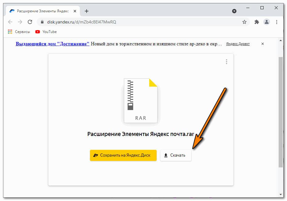 Скачать Расширение Яндекс Почта