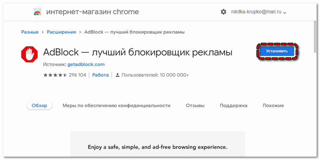 Скачать AdBlock с интернет магазина расширений в Google Chrome