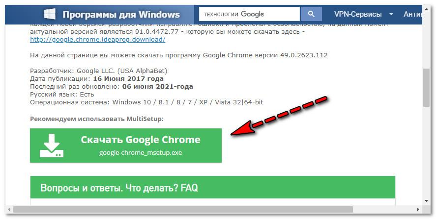 Скачать Google Chrome 49 версия
