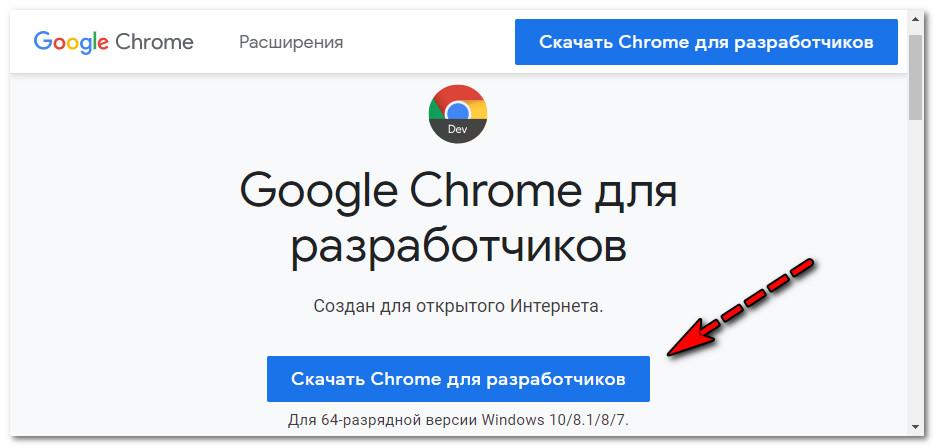Скачать Google Chrome DEV