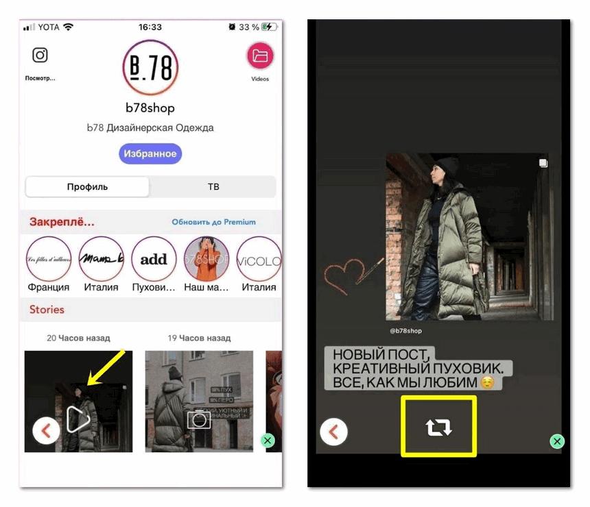 Скачать историю на айфон Instant Stories