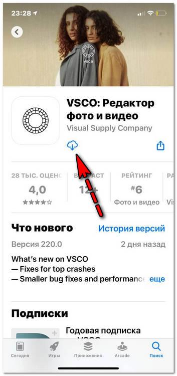 Скачать приложение для iOS