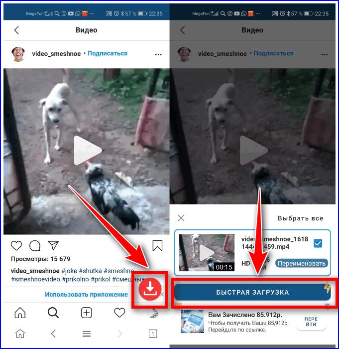 Скачать видео Инстаграм через FasteSave