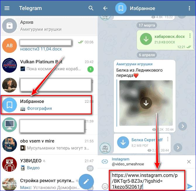 Скачать видео Инстаграм через Телеграм1