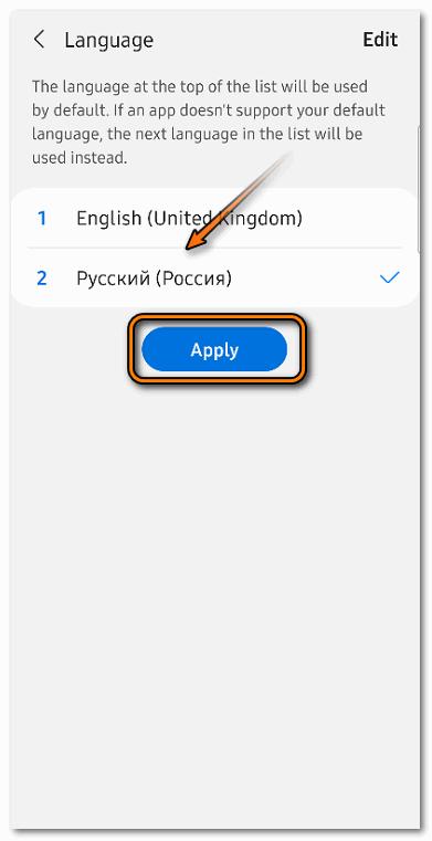 Смена языка на Андроид