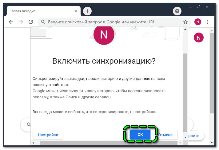 Согласие на синхронизацию в Chrome