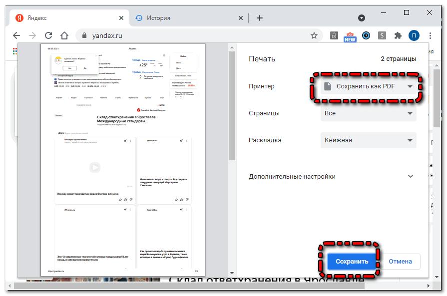 Сохранение файла в PDF