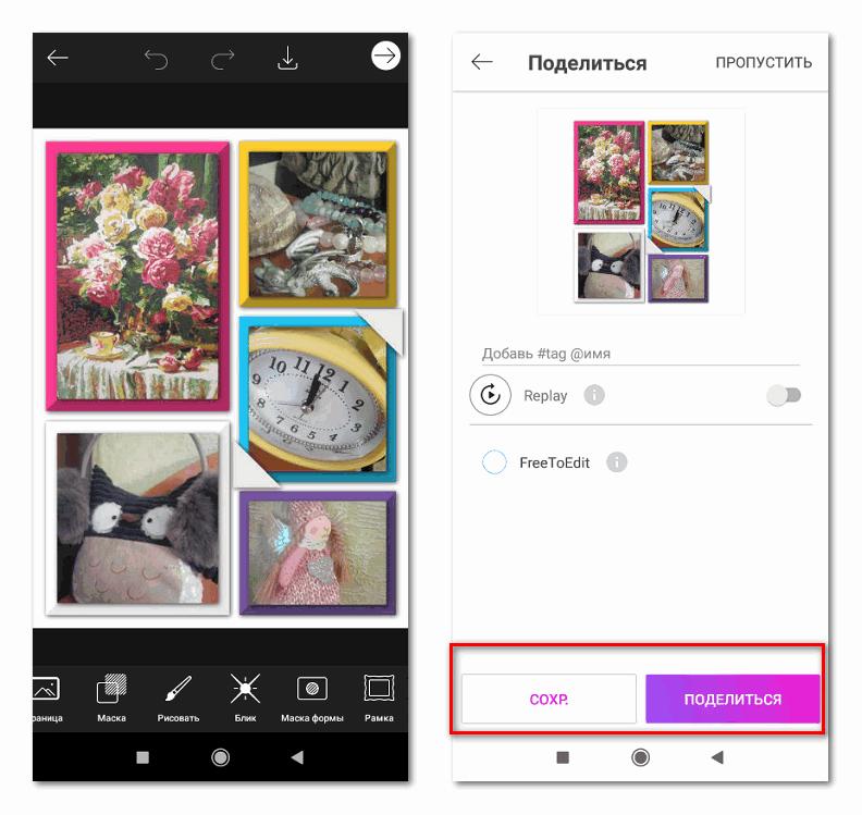 Сохранение коллажа в PicsArt