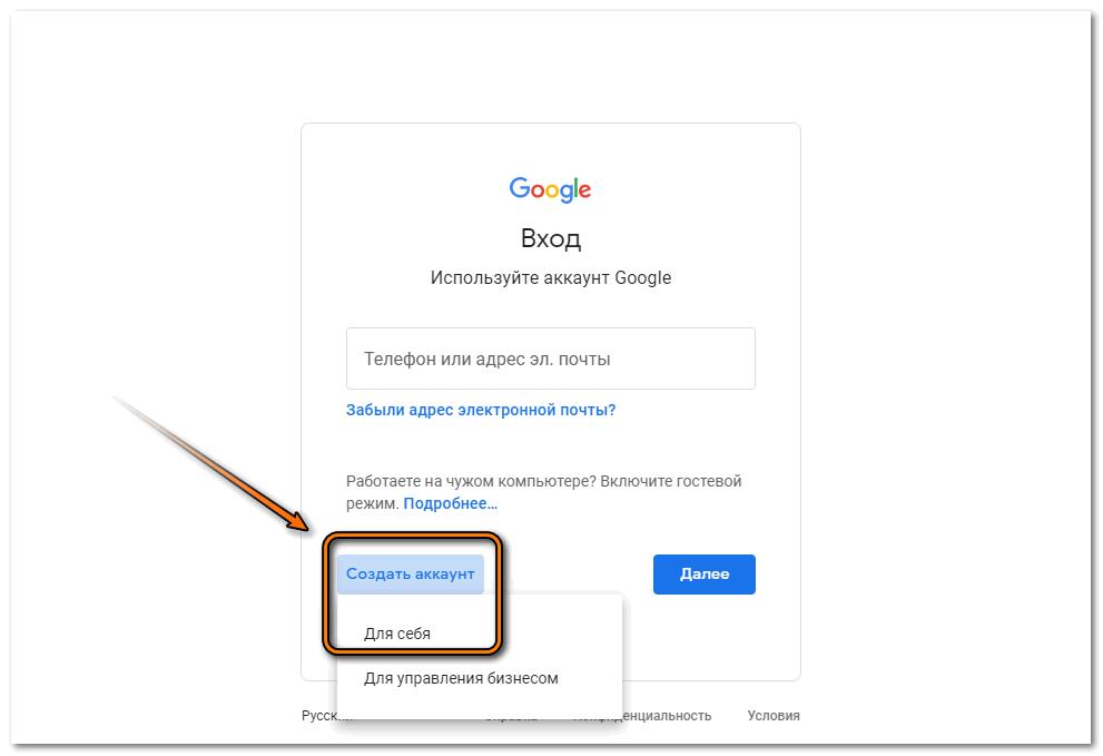 Создание аккаунта гугл
