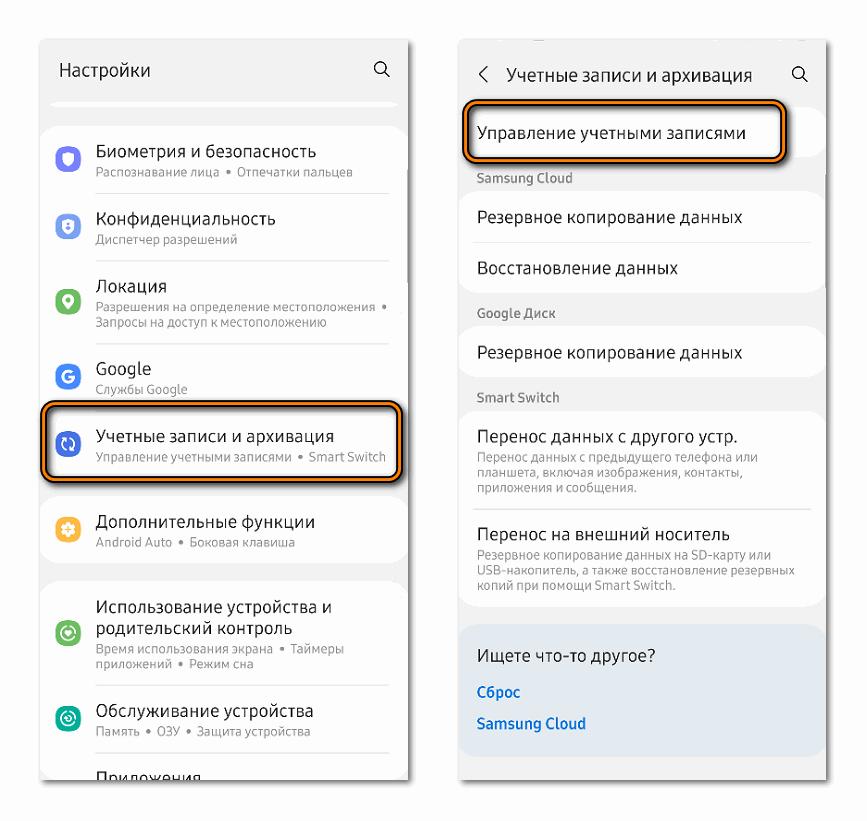 Создание новой учетнойт записи на Андроиде