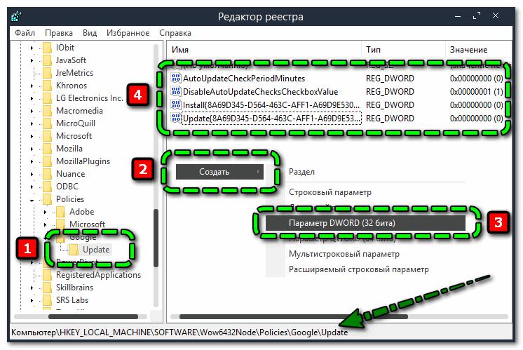 Создание новых параметров в разделе в редакторе реестра Windows
