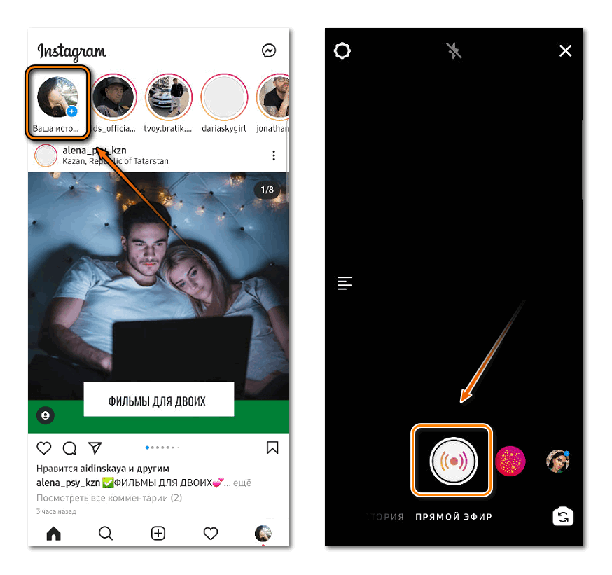 Создание прямого эфира в Инстаграм
