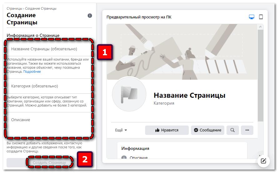 Создание страницы Facebook