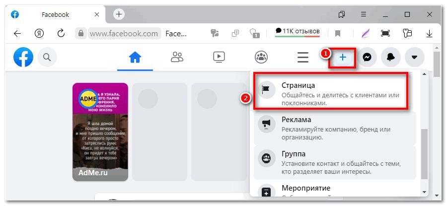 Создайте новую страницу в Facebook