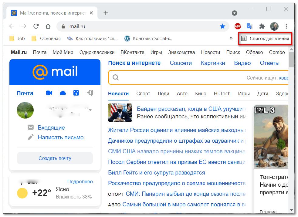 Список чтения в Google Chrome