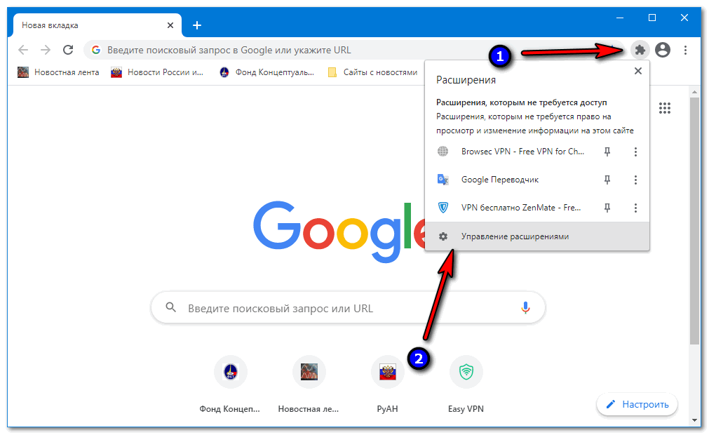 Список дополнений Google Chrome